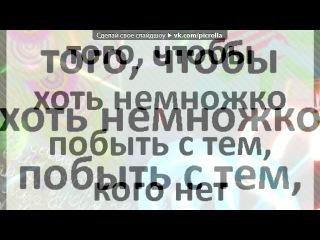 Популярное ВКонтакте под музыку .Loc Dog Mainstream One 2010 - Нарисуй